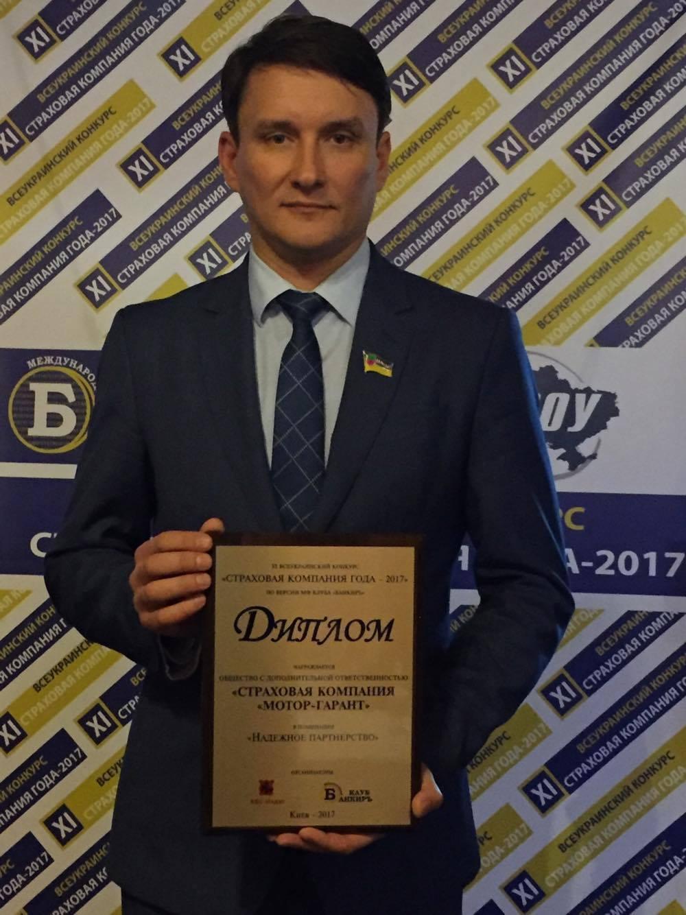Страховая компания Мотор Гарант  Страховая компания года 2017 Диплом в номинации Надежное партнерство